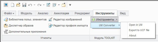 Панель UM Converter в Creo