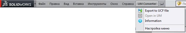 Пункты меню UM Converter в SolidWorks